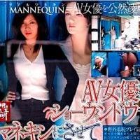 マネキンセックス 西村かおり 大木和菜 綾原みづほ