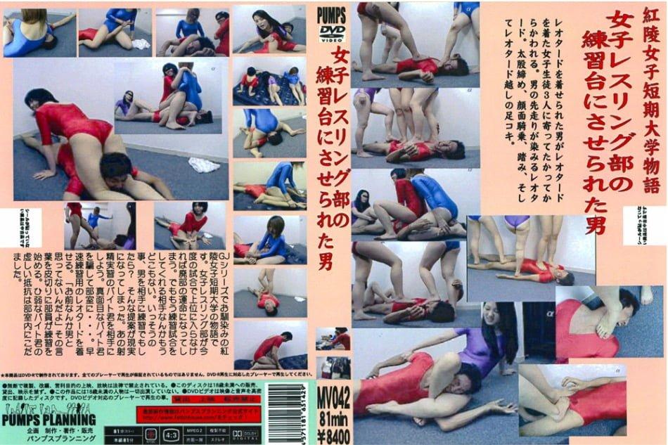 女子レスリング部の練習台